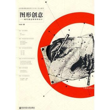 《图形创意——现代创意图形的设计》顾媛媛