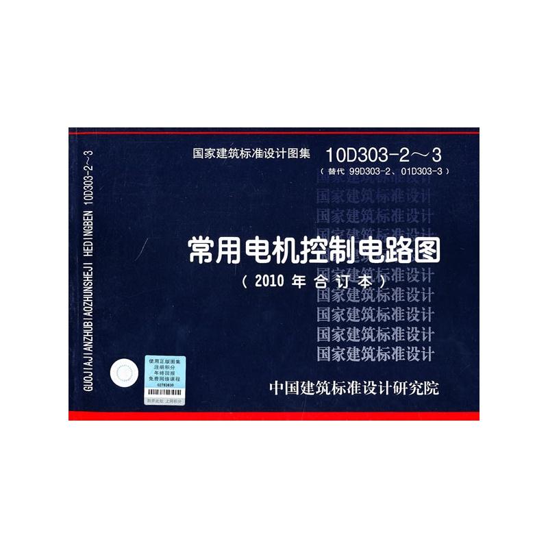 《10d303-2~3常用电机控制电路图(2010年合订本)