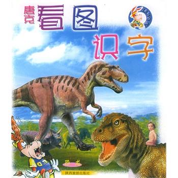唐克看图识字 恐龙