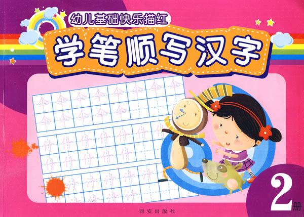 幼儿基础快乐描红---写汉字2