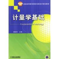 《计量学基础――普通高等教育测控信息技术规划教材》封面
