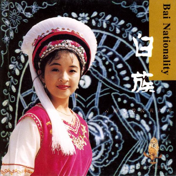 白族--云南少数民族图库