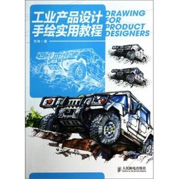 《工业产品设计手绘实用教程》刘涛