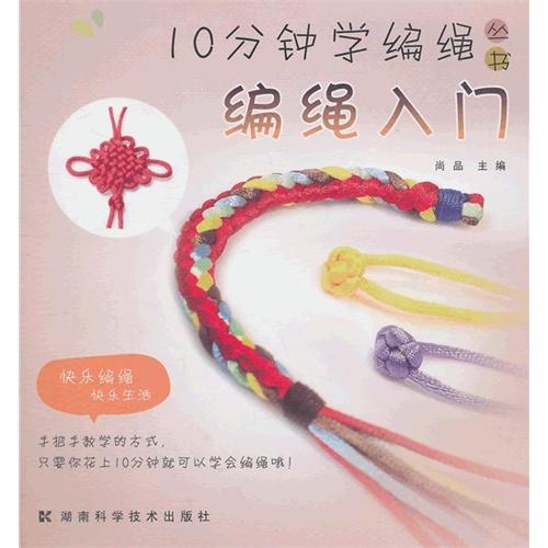 编绳手链技法/编绳手工坊