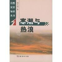 《寒潮与热浪――自然灾害知识丛书》封面
