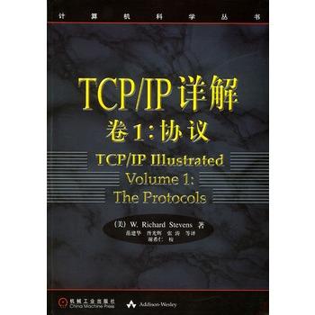 TCP/IP编程:必读的经典书籍