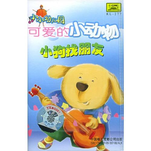 【小小幼儿园系列-可爱的小动物:小狗找朋友(磁带)