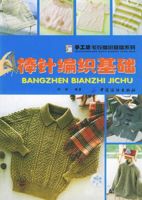 新编棒针花样编织法 京东商城图书 手工坊2006毛衣编织基础系列:婴儿