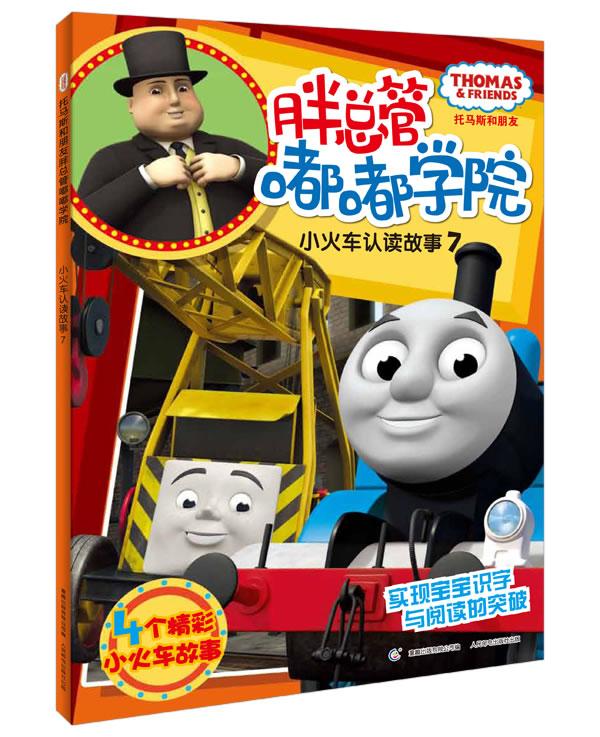 托马斯和朋友 胖总管嘟嘟学院 小火车认读故事7