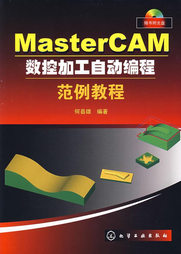 京东商城图书 mastercam数控自动编程与机床加工视频教程(附光盘)