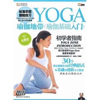 瑜伽地带--瑜伽基础入门(dvd)(水晶版)价格