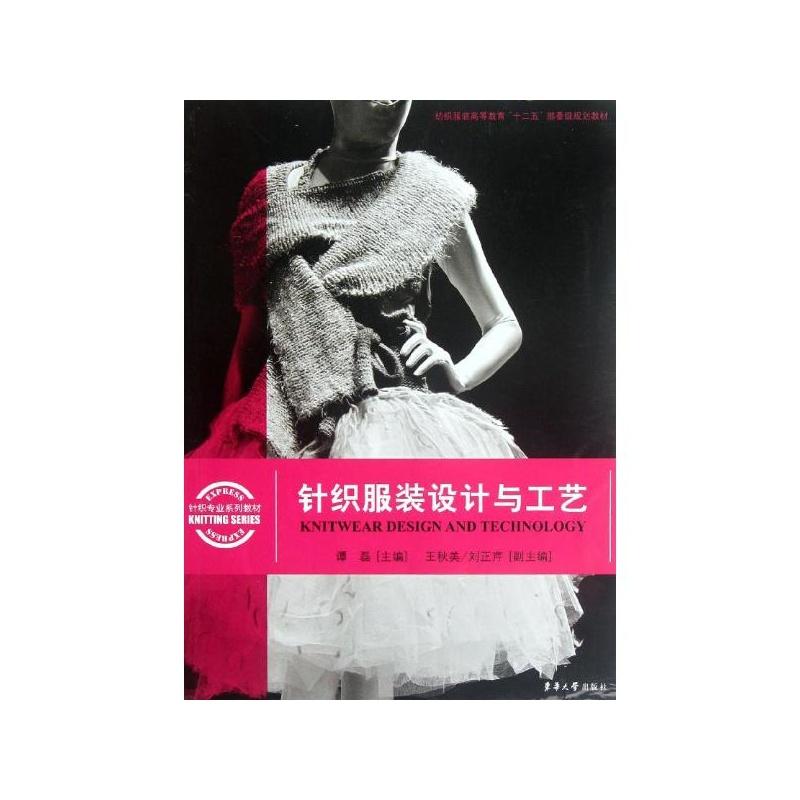 《针织服装设计与工艺