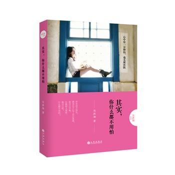吴淡如新书《其实,你什么都不用怕》出版上市