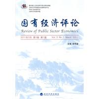 国有经济评论 第3卷 第1辑