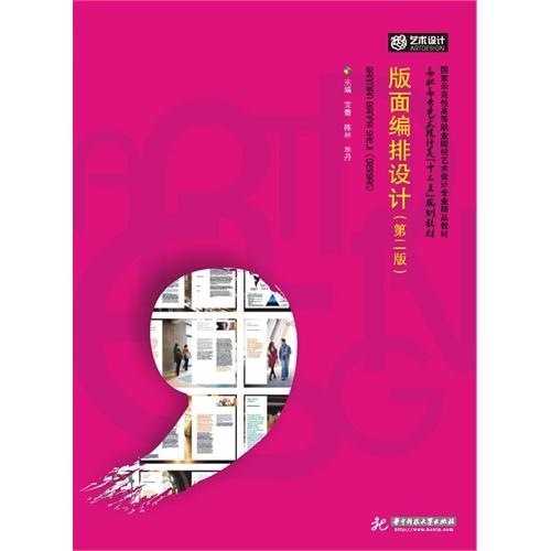 版面编排设计/艾青,陈林,毕丹/9787568002028