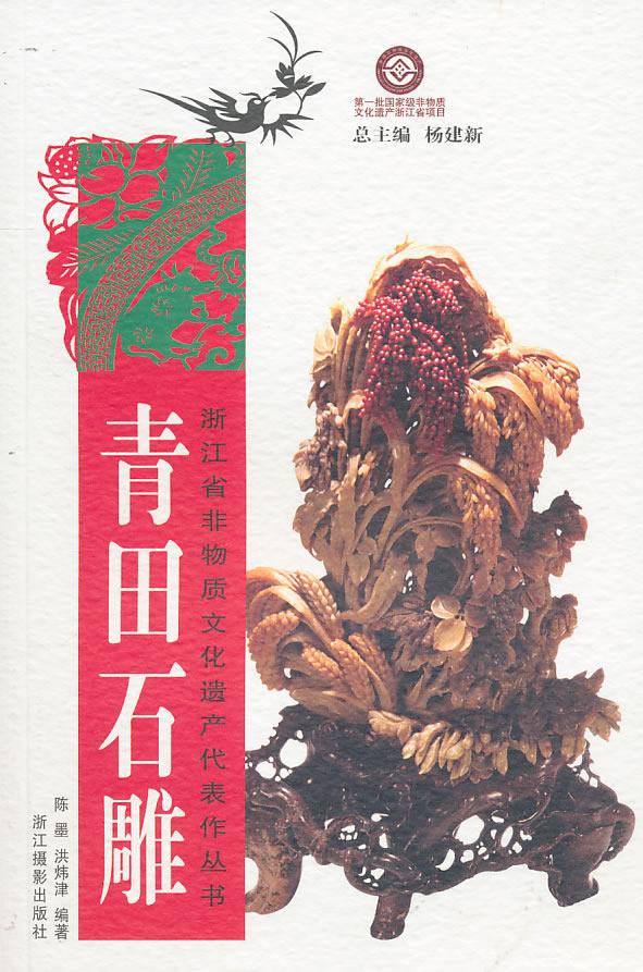 青田石雕图鉴