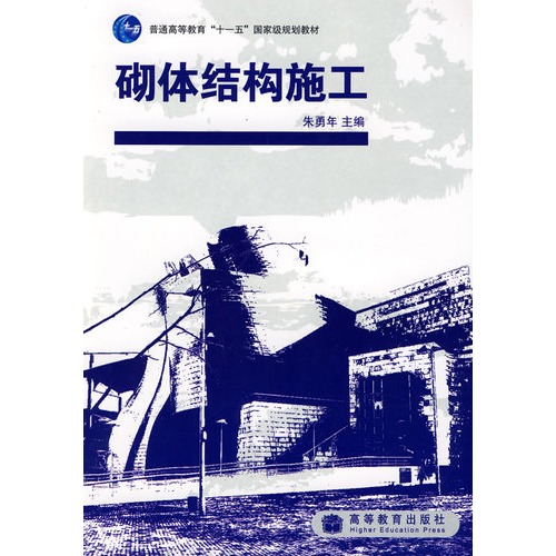 砌体结构施工(普通高等教育十一五国家级规划教材)