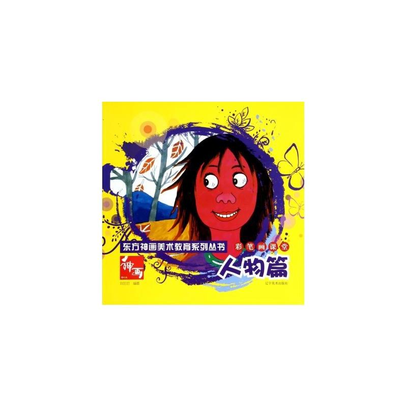 彩笔画课堂(人物篇)/东方神画美术教育系列丛书 刘芯芯 正版书籍