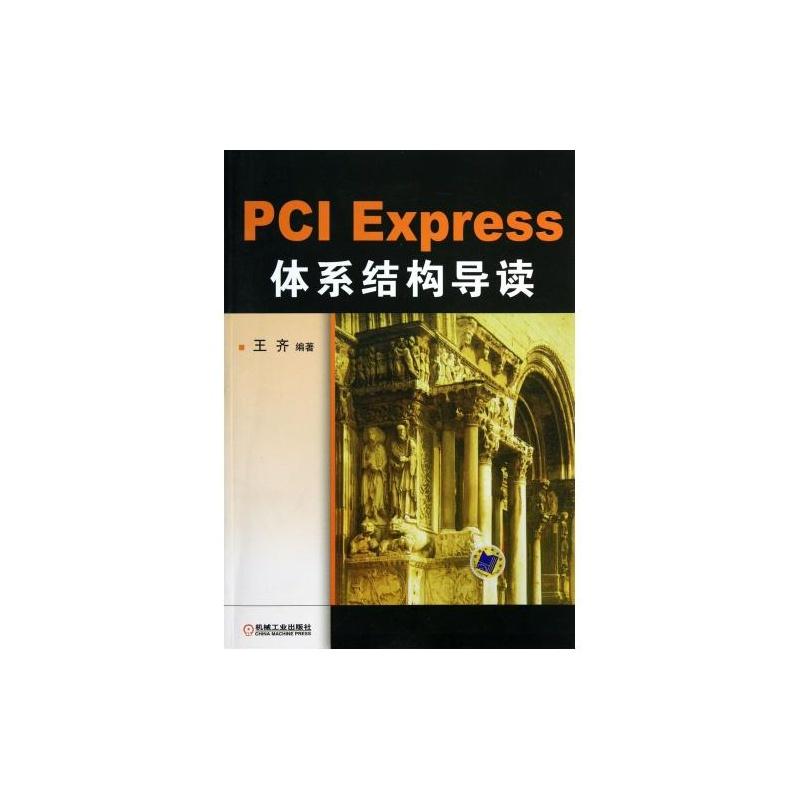 《pciexpress体系结构导读