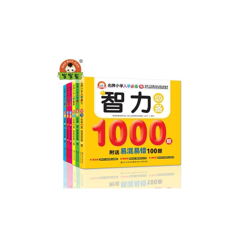 【小学蛋名牌宝宝入学v小学1000题小学名牌入咸阳礼泉小学图片