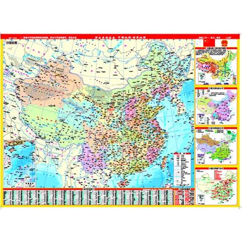 学生桌面速查中国地图.世界地图