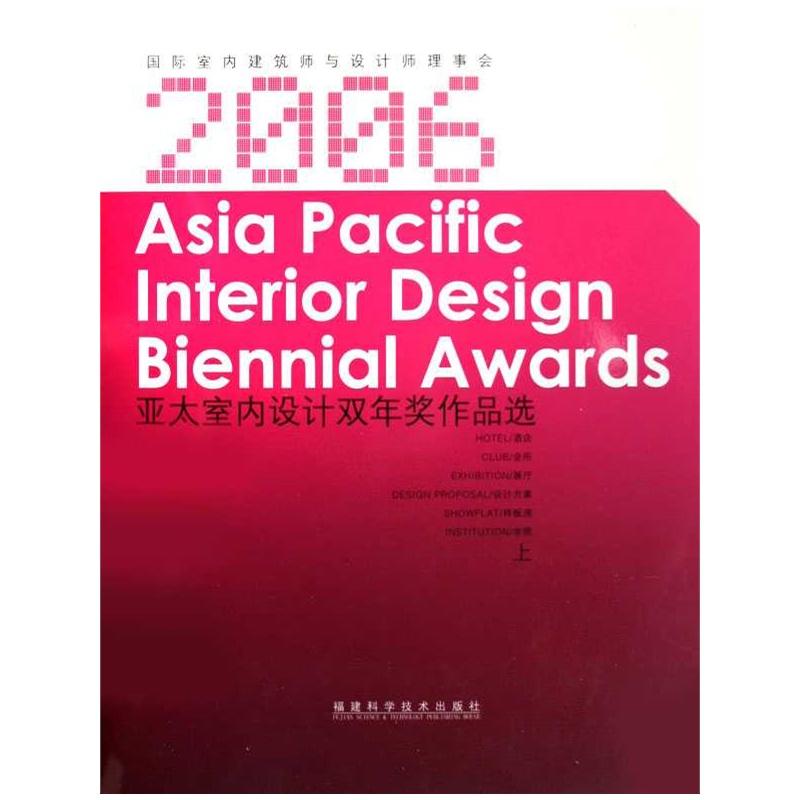 《2006文本室内设计双年奖作品选[中英亚太](viv文本使用的软件图片