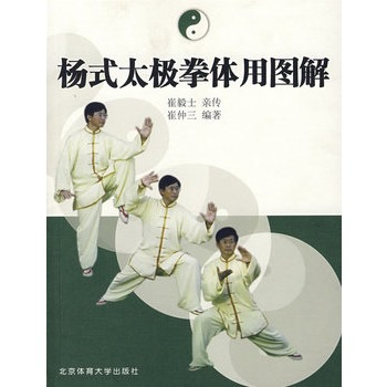 杨式太极拳体用图解