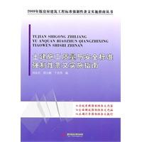 《土建施工质量与安全标准强制性条文实施指南》封面