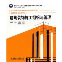 关于小议建筑装饰施工组织与管理的专科毕业论文范文