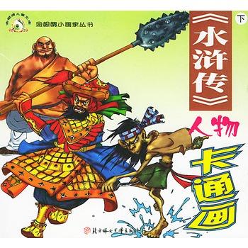 《水浒传》人物卡通画(上下)——金眼睛小画家丛书