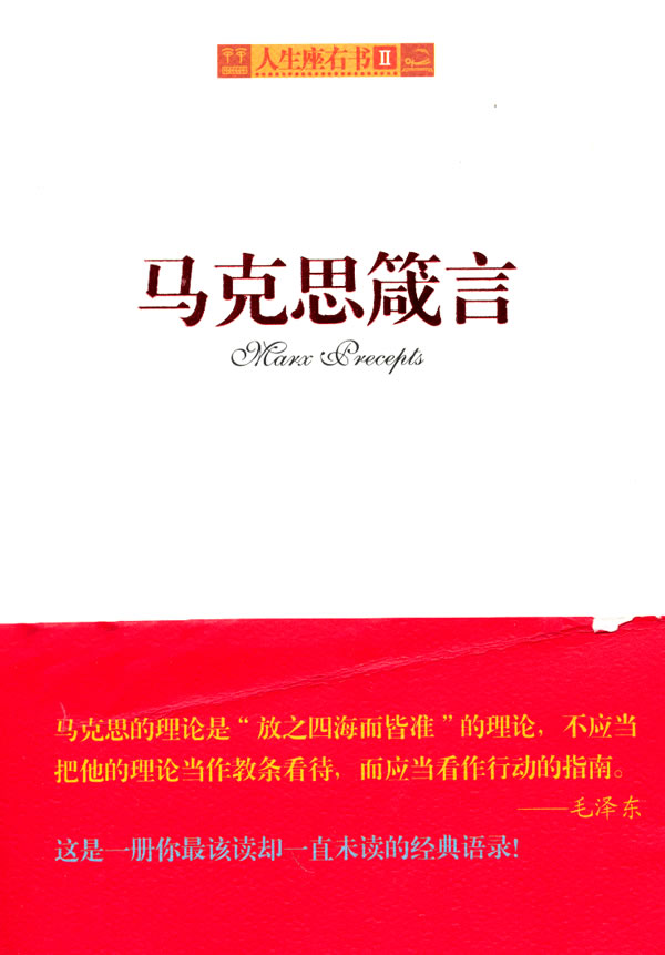 《马克思箴言》电子书下载 - 电子书下载 - 电子书下载