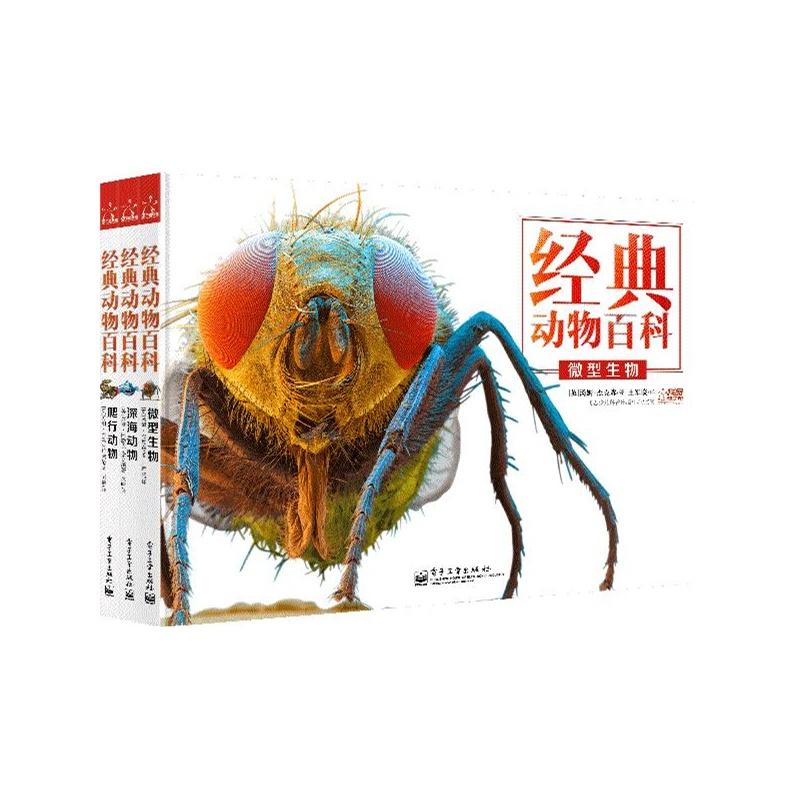 经典动物百科(1-3)精选近百种深海动物,爬行动物和微型生物进行高清