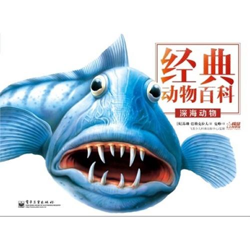 经典动物百科(1-3)精选近百种深海动物,爬行动物和微型生物进行高清大