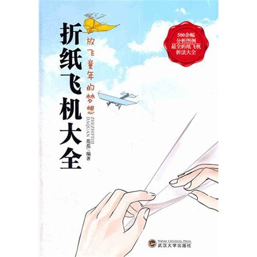 折纸飞机大全(电子书)
