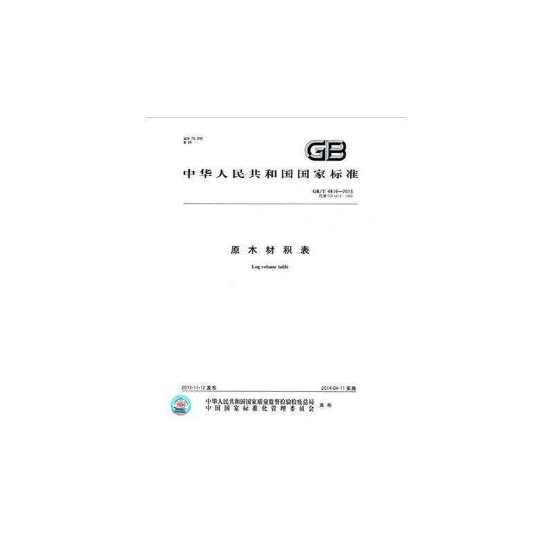原木材积表gb/t 4814-2013