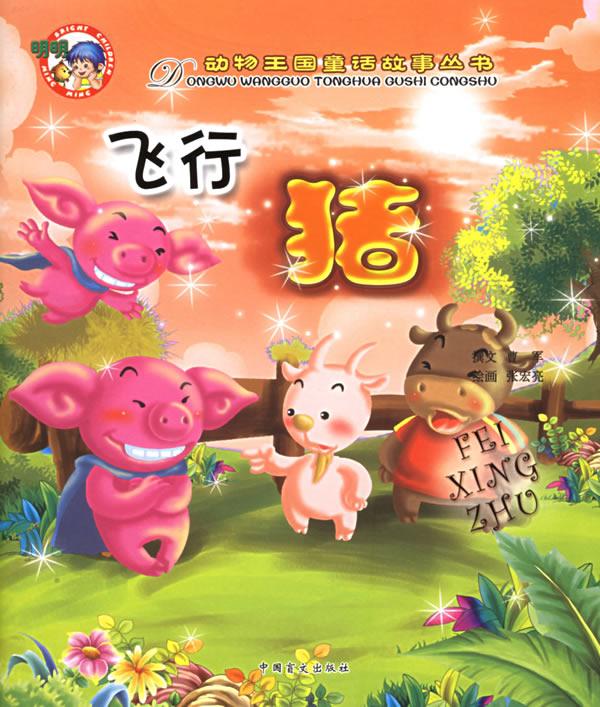 飞行猪——动物王国童话故事丛书