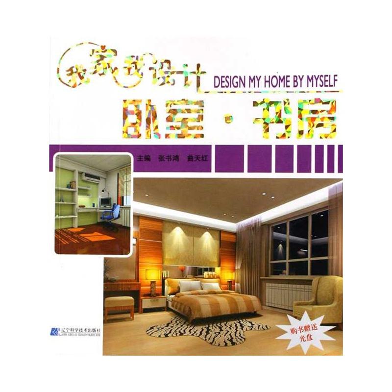 我家我设计:卧室·书房图片