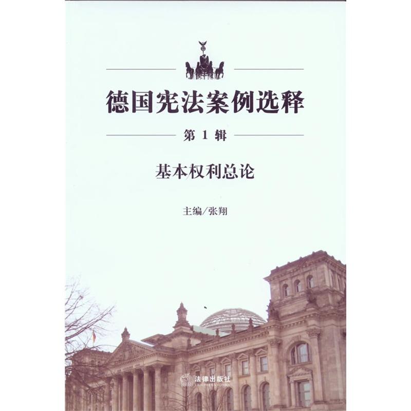 《德国宪法案例选释(第1辑):基本权利总论》张