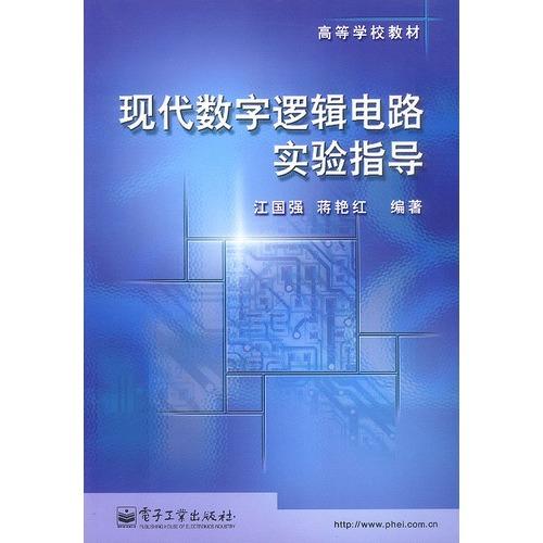 00 数量:-  现代数字逻辑电路实验指导 钻石vip价:¥11.