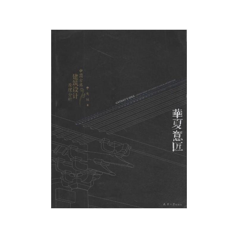 【华夏原理:中国古典建筑设计意匠v原理李允昆明建筑设计专科学校图片