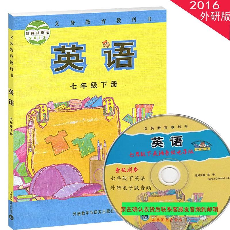 《2017春使用外研版新初中外研社学区英语课蚌埠标准初中图片