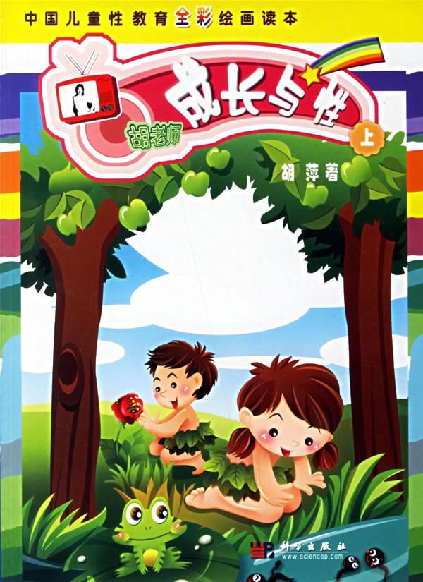 成长与性/中国儿童性教育全彩绘画读本