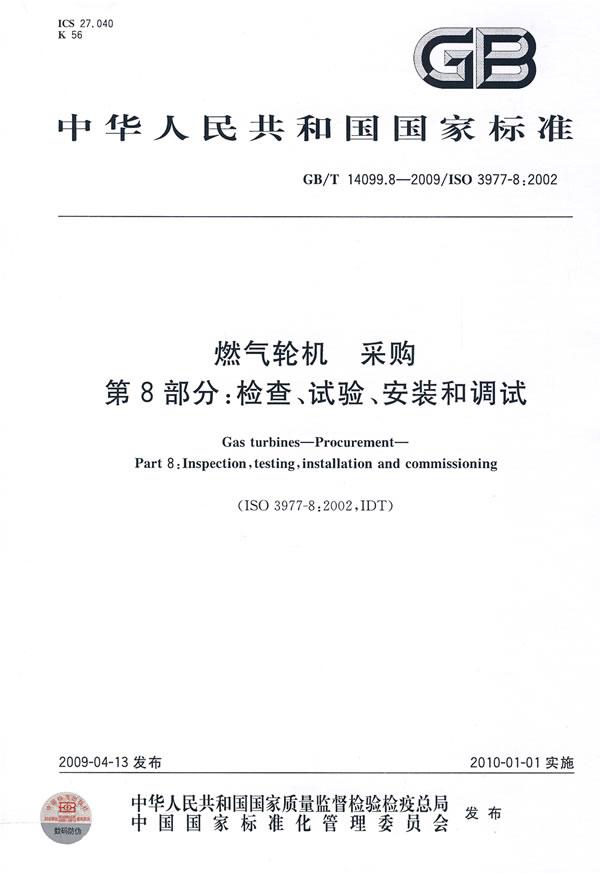 《燃气轮机   采购   第8部分:检查、试验、安装和调试》电子书下载 - 电子书下载 - 电子书下载