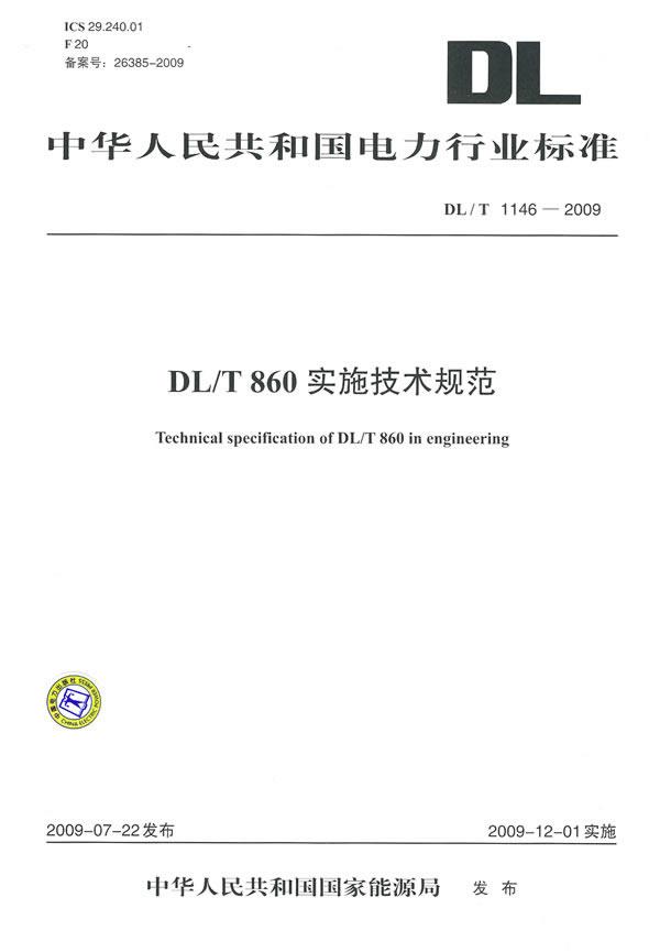《DL/T 1146-2009  DL/T860实施技术规范》电子书下载 - 电子书下载 - 电子书下载