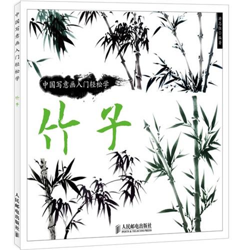 中国写意画入门轻松学:山水云树(