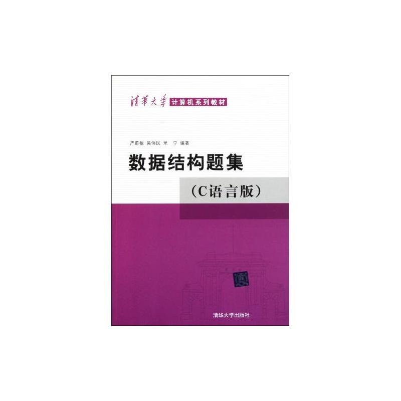 数据结构题集(c语言版) 严蔚敏//吴伟民//米宁 正版书籍 计算机