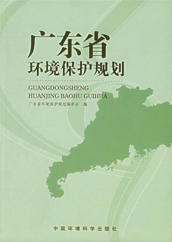 广东省环境保护规划/《广东省环境保护规划》编委会