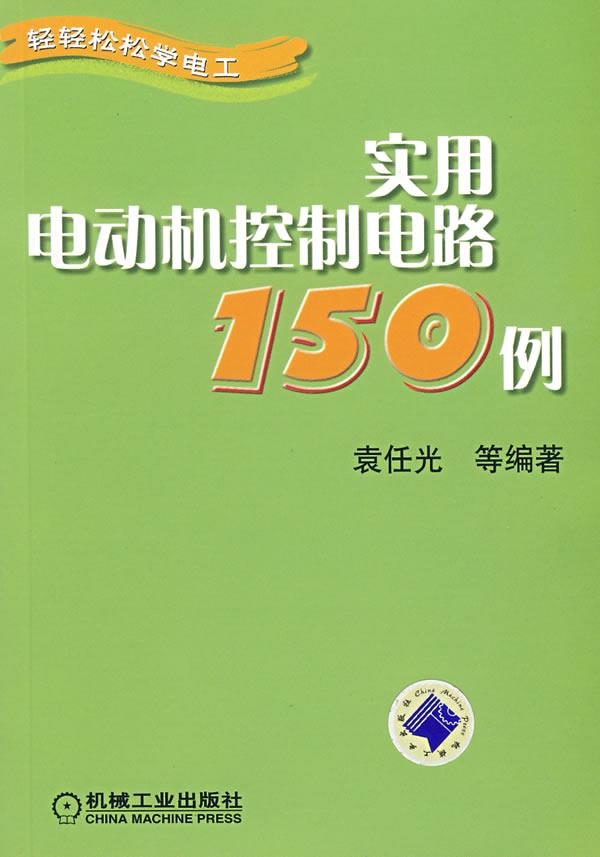 实用电动机控制电路150例(轻轻松松学电工)/袁任光