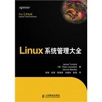 Linux系统管理大全