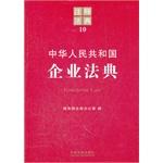 中华人民共和国企业法典——注释法典10